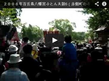 2008年百舌鳥八幡宮ふとん太鼓6(赤畑町のふとん太鼓)