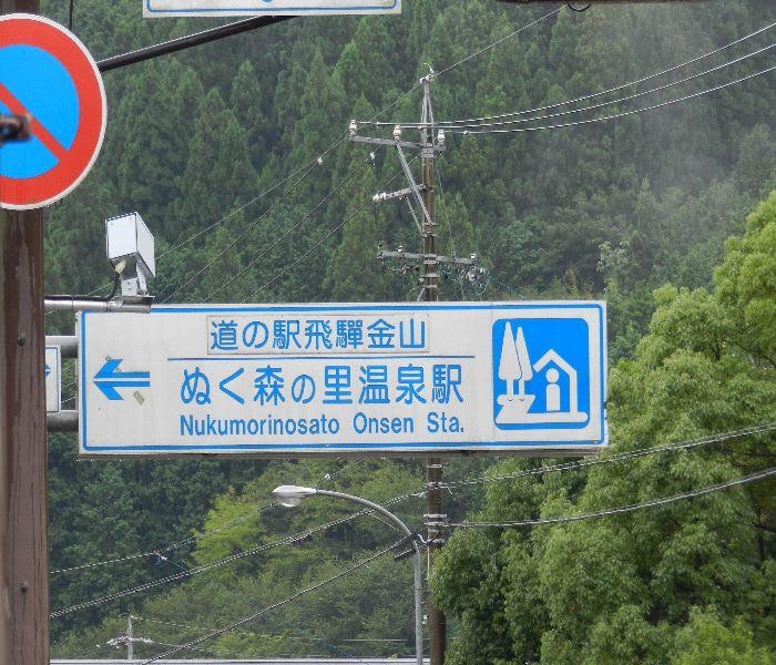 道の駅・岐阜(飛騨金山ぬく森の...