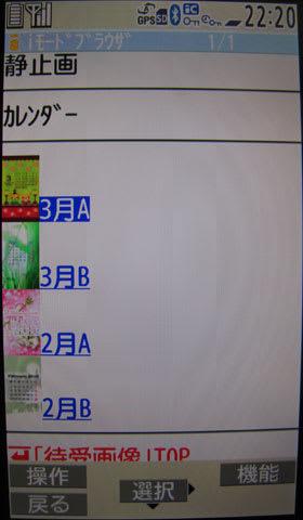P-SQUAREのカレンダー画像ダウンロードページ
