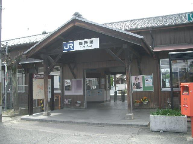 奈良県御所市探訪 - MANAZOUの近代建築・看板建築・レトロ探訪