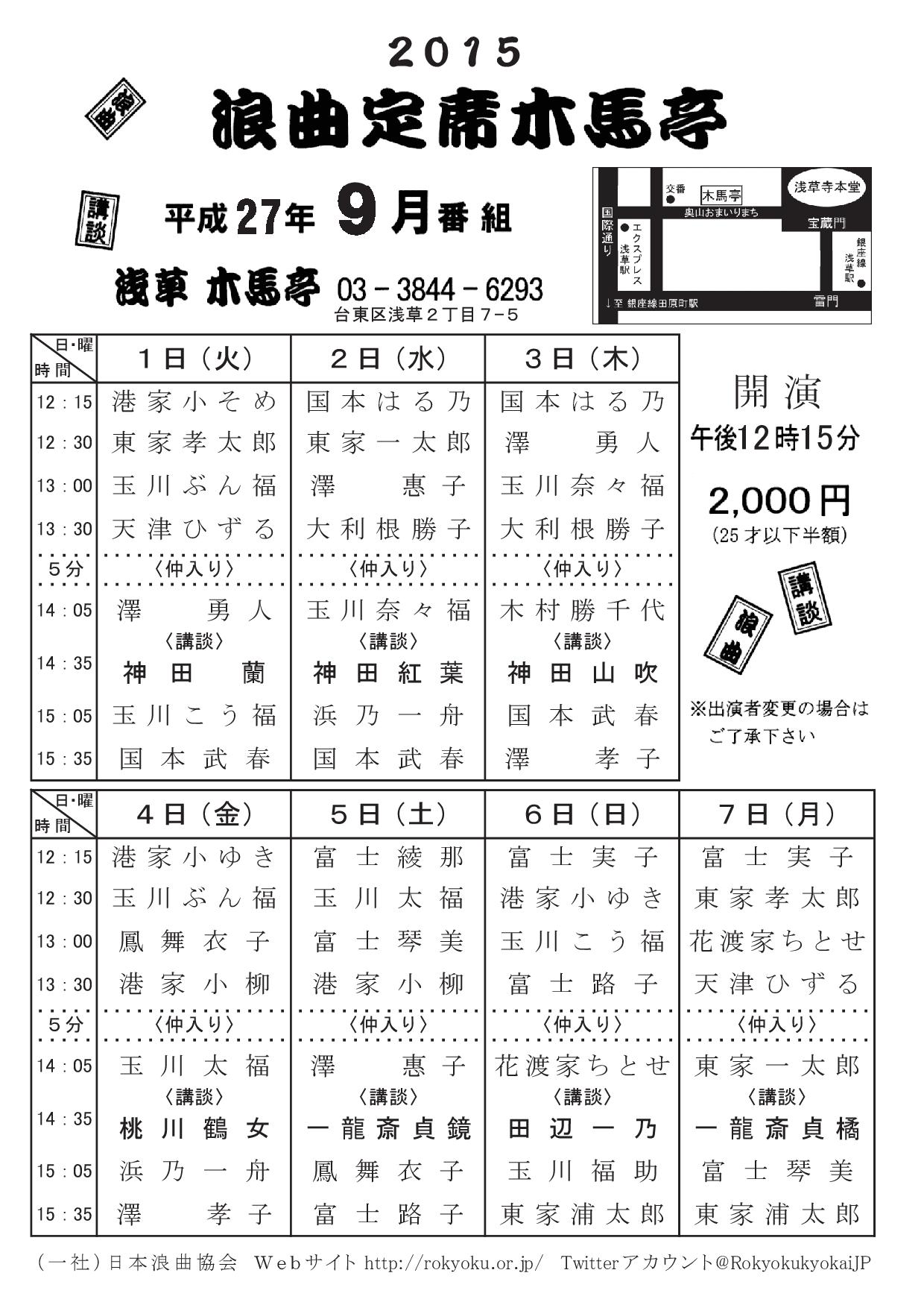 東家孝太郎のブログ