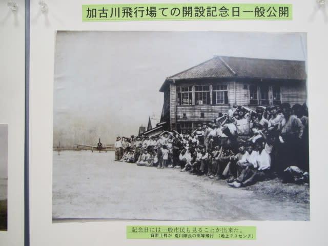 加古川飛行場展に行ってきました...