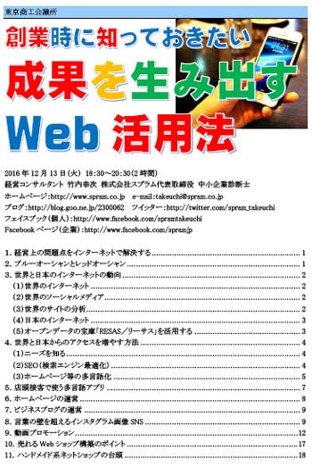 中小企業診断士 創業時のWebマーケティング講演
