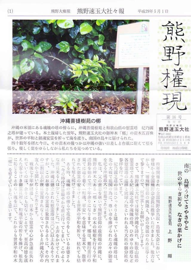平成29年 熊野速玉大社 熊野権現 夏越大祓式 - メンザシン ...