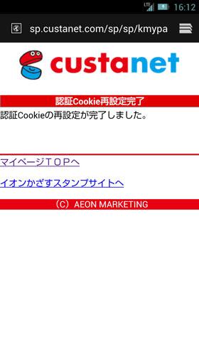 認証用クッキーが再設定される