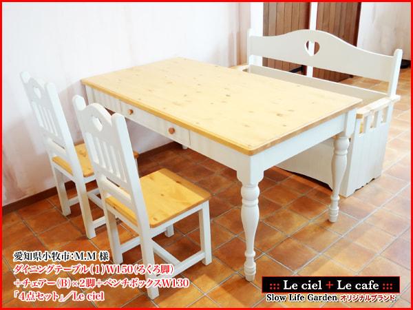 フレンチカントリー家具ダイニングテーブルセット