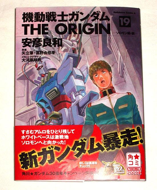 機動戦士ガンダム THE ORIGINの画像 p1_35