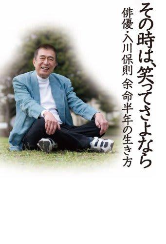 入川保則の画像 p1_16