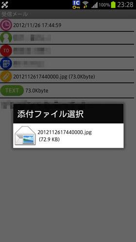 spモードメールアプリでも添付ファイルを見るには手間がかかる。