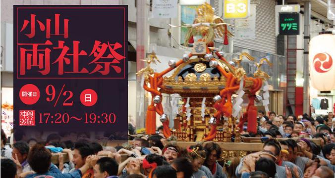 武蔵小山商店街の神輿 両社祭