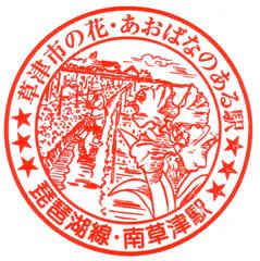 JR南草津駅の記念スタンプ「草津市の花・あおばなのある駅」