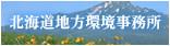 環境省北海道地方環境事務所