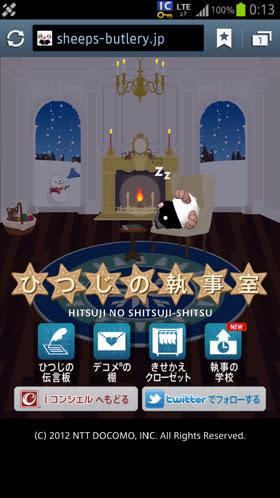 ひつじの執事室2012年冬ver.深夜
