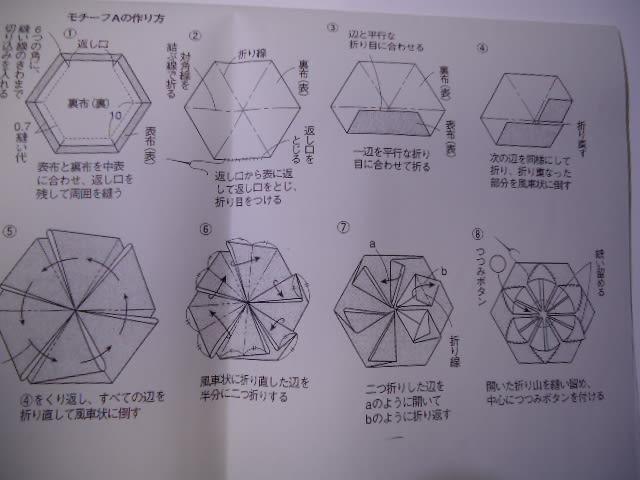 ハート 折り紙:折り紙キルト 作り方-blog.goo.ne.jp