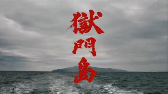 「獄門島」の画像検索結果