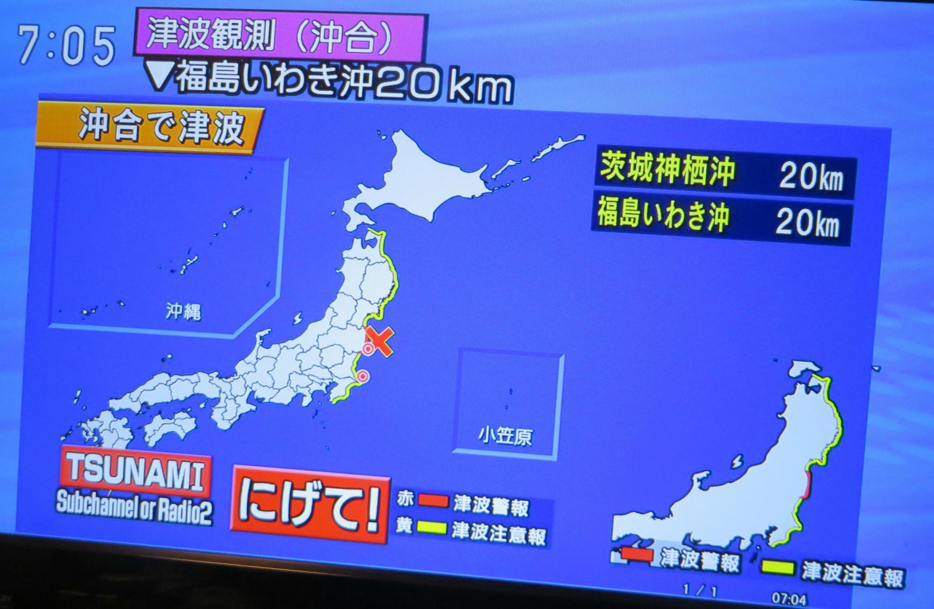 大震災 震度 東北