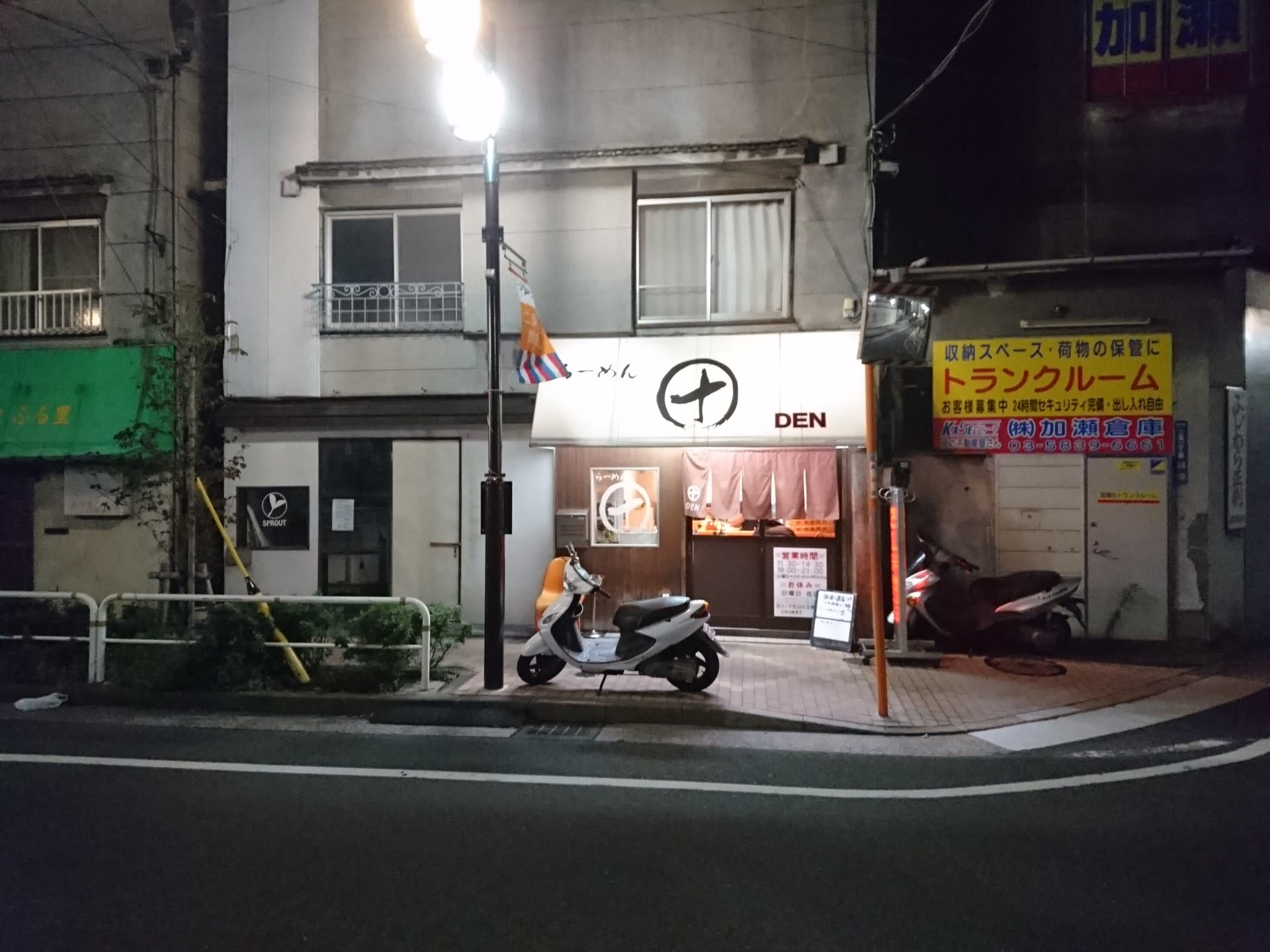 田@西大井
