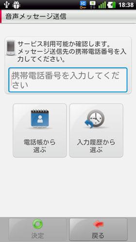 音声メッセージ送信前のサービス利用可能確認