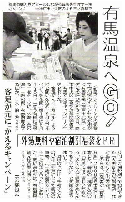 有馬温泉へGO!(毎日新聞5月29日朝刊23面)
