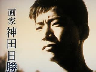 神田日勝の画像 p1_29