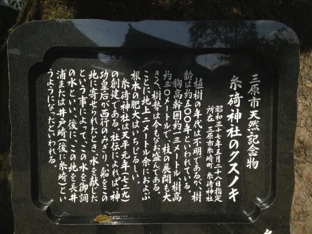 ... 糸碕神社」~ - 渓流詩人の徒然