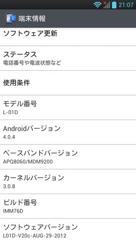 Optimus LTE(Android4.0)の端末情報画面