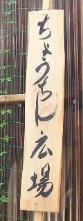 Chochin00