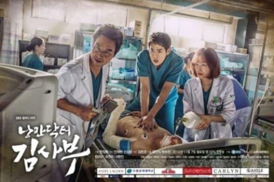 韓国ドラマ、浪漫ドクター キム・サブ