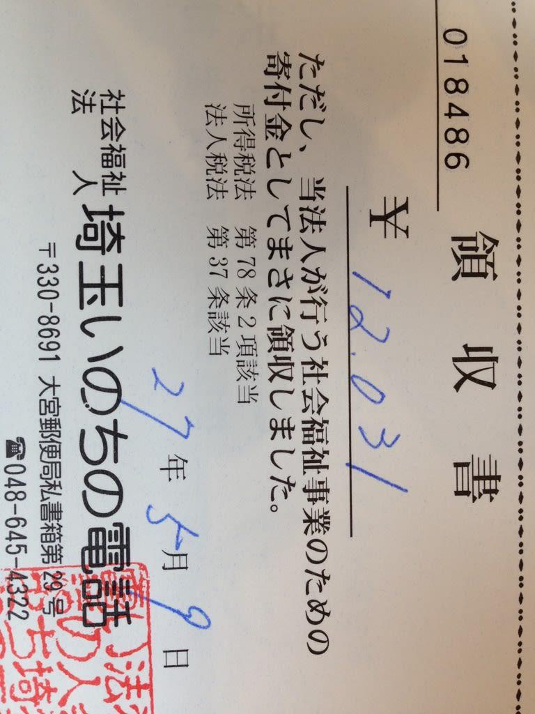 アフィリエイトの収益12,031円 ...