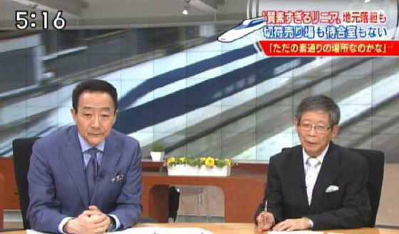 中央新幹線計画の説明会(長野県)