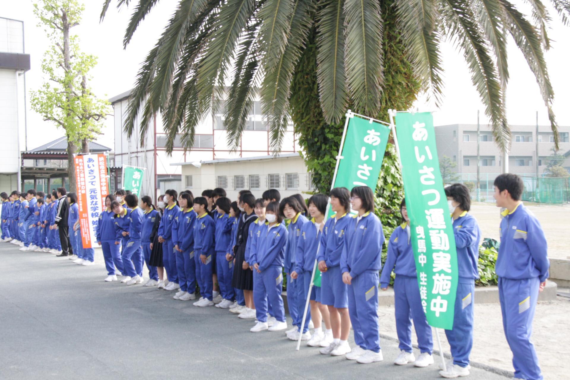 「あいさつで 元気な学校 始まるよ」 - こんにちは!浜松市立 ...