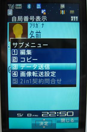 自局電話番号詳細画面で「サブメニュー」を選択