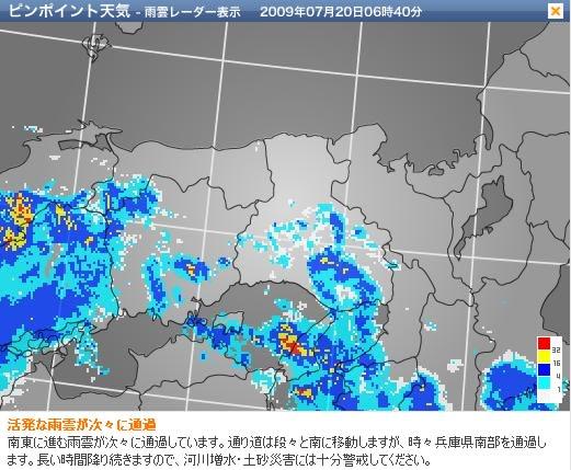 雨雲レーダー20090720