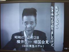 横井庄一さん・「知ってるつもり」4・帰国と結婚 - 畑ニ居リマス・田舎暮らしPHOTO日記