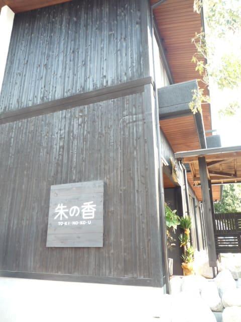 CAFE RESTRANTE「朱の香(トキノコウ)」のランチ食べて来ました〜(^^)