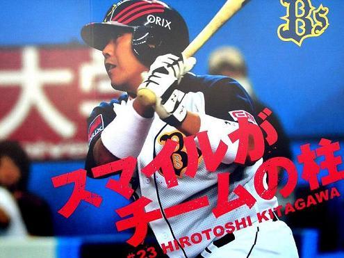 北川博敏の画像 p1_29