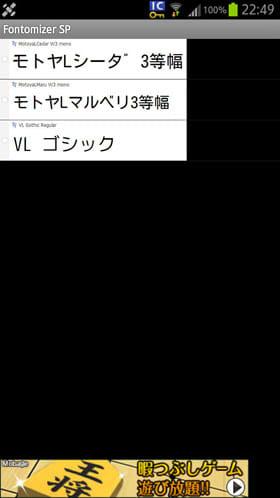 日本語フォントは3種類用意されている