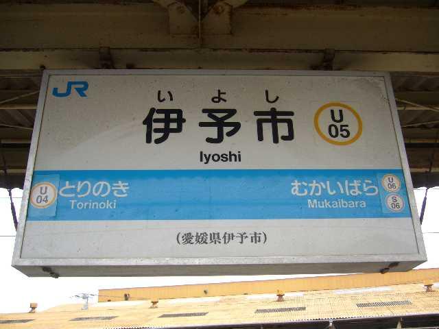 伊予市駅名標