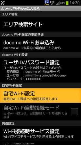 自宅Wi-Fi設定設定