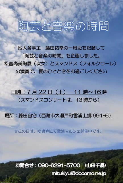 明日は「陶芸と音楽の時間」(藤田祐幸一周忌記念)