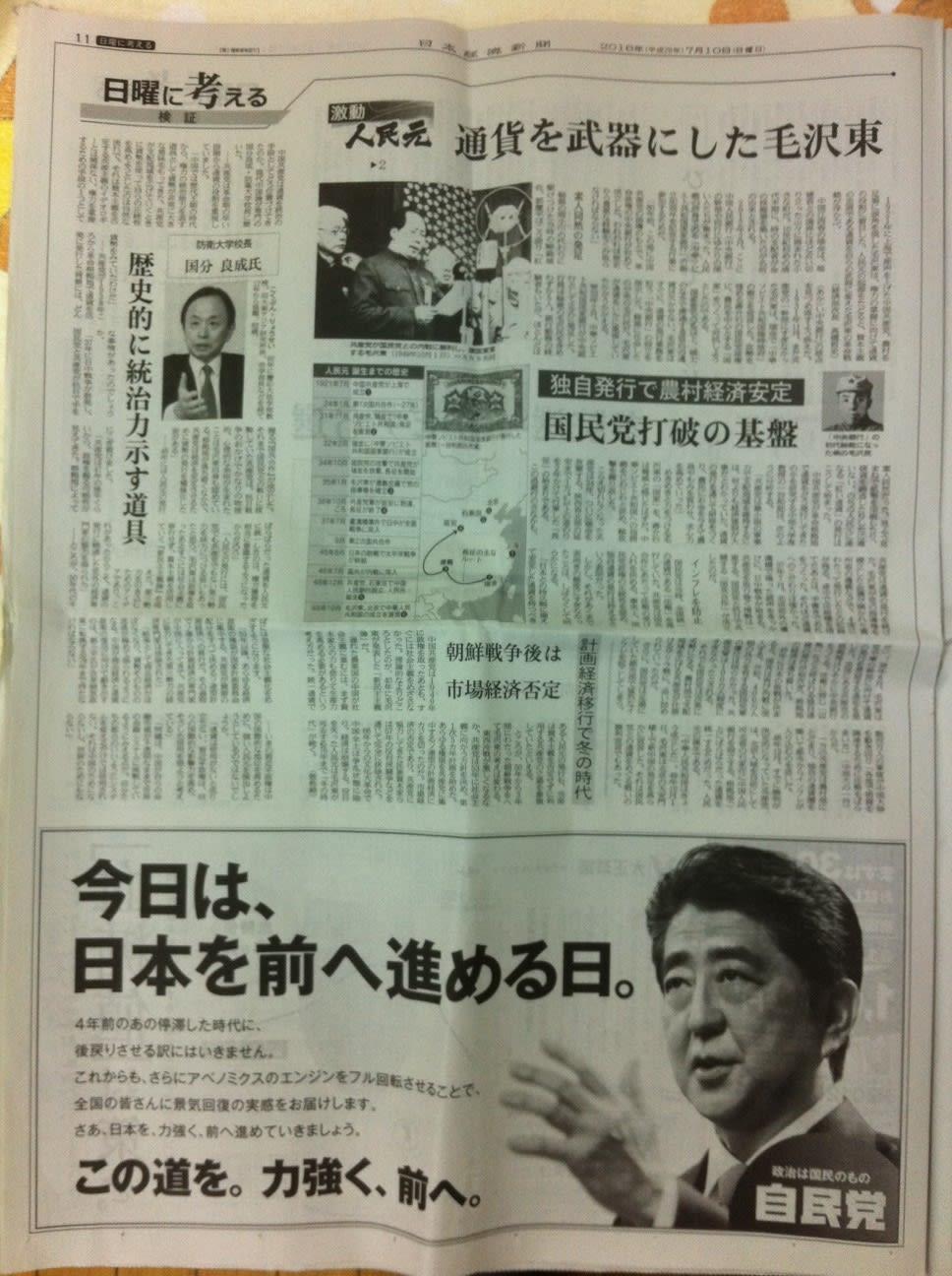 中央区を、子育て日本一の区へ」...