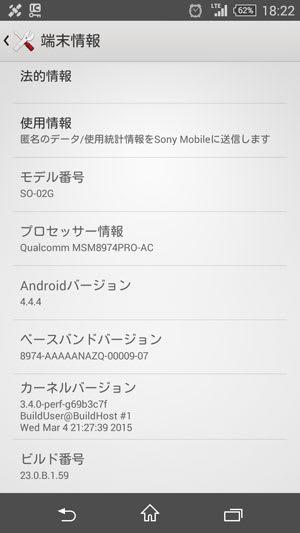 バージョンアップ前の端末情報。Androidバージョンは4.4.4