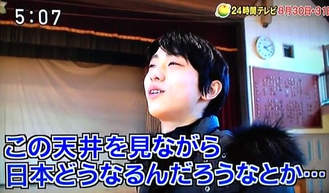 羽生結弦選手 応援ブログ~kosumo70