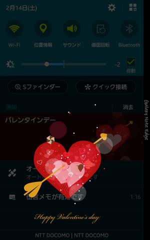 バレンタインデーのフェスティバルエフェクト