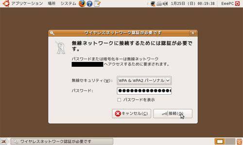 さらに1分後。再度、認証の画面が表示される。