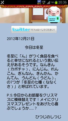 2012/12/21のひつじの伝言板で模様替えを宣言