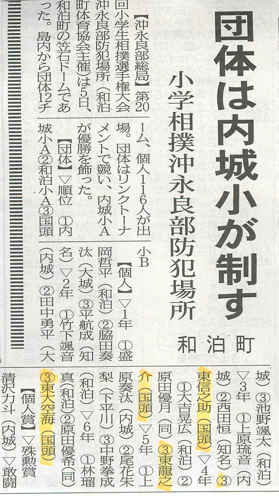 小学生相撲防犯場所」,「スポ少...