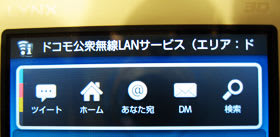 ドコモ公衆無線LANサービスのアクセスポイントを発見