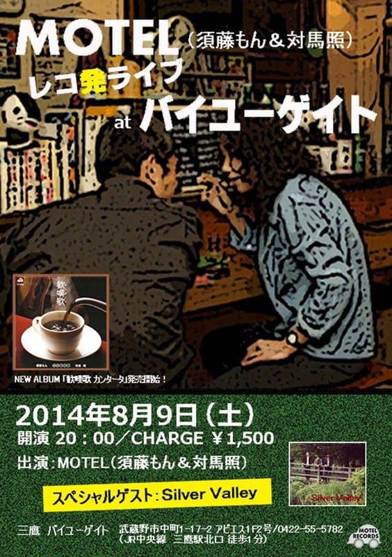 20140809motel_2