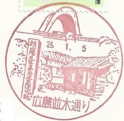 ☆風景印コレクション 広島県 ...